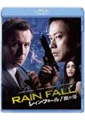 【Blu-ray】レイン・フォール/雨の牙