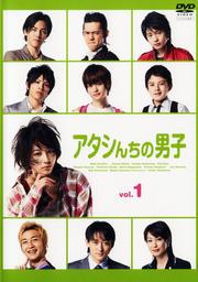 アタシんちの男子 Vol.1