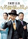 名探偵の掟 4