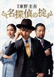 名探偵の掟 2