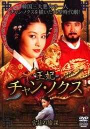 王妃 チャン・ノクス −宮廷の陰謀−セット1