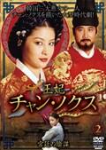 王妃 チャン・ノクス −宮廷の陰謀− 2