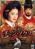 王妃 チャン・ノクス −宮廷の陰謀− 3