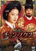 王妃 チャン・ノクス −宮廷の陰謀− 5
