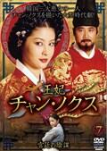 王妃 チャン・ノクス −宮廷の陰謀− 7