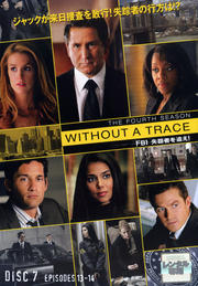 WITHOUT A TRACE/FBI 失踪者を追え!<フォース・シーズン> 7