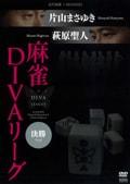近代麻雀×MONDO21 片山まさゆき・萩原聖人 麻雀DIVAリーグ 決勝