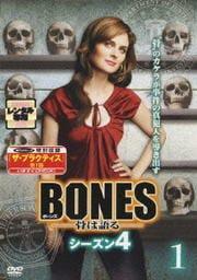 BONES -骨は語る- シーズン4 1