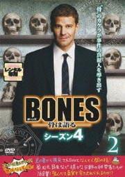 BONES -骨は語る- シーズン4 2