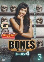 BONES -骨は語る- シーズン4 3