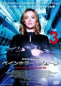 特殊能力捜査官 ペインキラー・ジェーン Vol.3