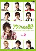 アタシんちの男子 Vol.2