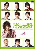 アタシんちの男子 Vol.4