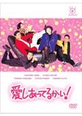 フジテレビ開局50周年記念DVD 愛しあってるかい! 3
