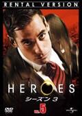 HEROES ヒーローズ シーズン3 VOL.5