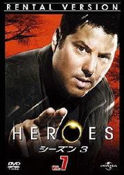 HEROES ヒーローズ シーズン3 VOL.7