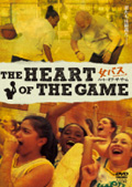 THE HEART OF THE GAME 女バス Basketball girls