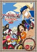 アラド戦記 〜スラップアップパーティー〜 第1巻