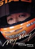 リュ・シウォンのレーシングダイアリーシーズンIV 2