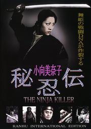 秘忍伝-NINJA KILLER