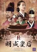 明成(ミョンソン)皇后 24