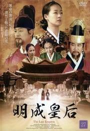 明成(ミョンソン)皇后 27