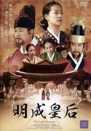 明成(ミョンソン)皇后 28