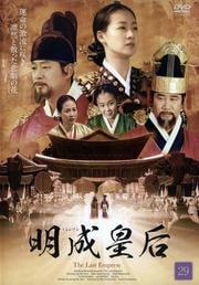 明成(ミョンソン)皇后 29