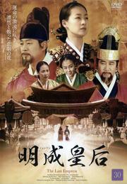 明成(ミョンソン)皇后 30
