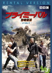 プライミーバル 恐竜復活 シーズン2 Gate.3