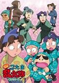 忍たま乱太郎 第16シリーズ 八の段