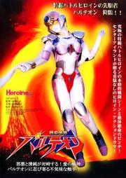 愛の戦神パルテオン vol.1