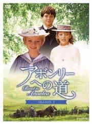 アボンリーへの道 SEASON 2 Vol.4