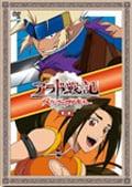 アラド戦記 〜スラップアップパーティー〜 第2巻