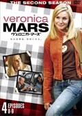 ヴェロニカ・マーズ <セカンド・シーズン> 4