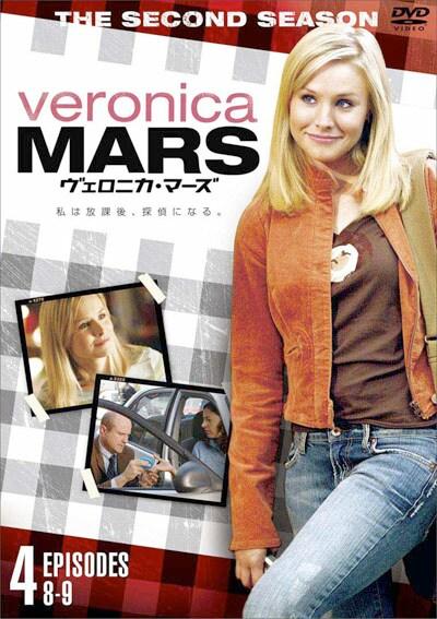 ヴェロニカ マーズ シーズン 4