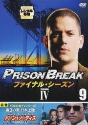 プリズン・ブレイク ファイナル・シーズン vol.9