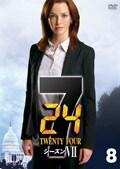 24 −TWENTY FOUR− シーズンVII vol.8