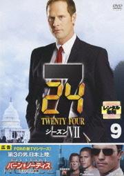 24 −TWENTY FOUR− シーズンVII vol.9