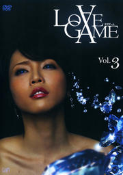LOVE GAME Vol.3