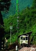 ローカル列車で行く 春・夏編