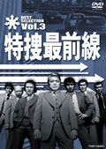 特捜最前線 BEST SELECTION VOL.3
