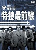 特捜最前線 BEST SELECTION VOL.3
