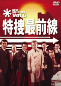 特捜最前線 BEST SELECTION VOL.6