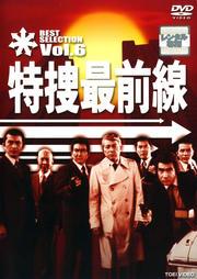 特捜最前線 BEST SELECTION VOL.6