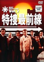 特捜最前線 BEST SELECTION VOL.7