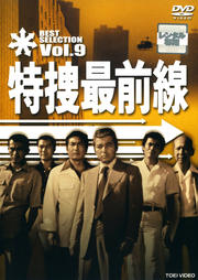 特捜最前線 BEST SELECTION VOL.9