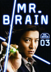 MR.BRAIN 03