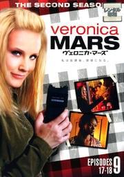 ヴェロニカ・マーズ <セカンド・シーズン> 9