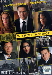 WITHOUT A TRACE/FBI 失踪者を追え!<フォース・シーズン> 8
